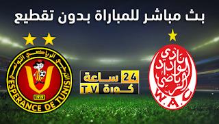 مشاهدة مباراة الوداد والترجي بث مباشر بتاريخ 25-05-2019 دوري أبطال أفريقيا