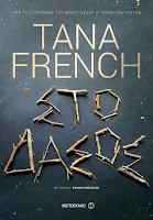 Στο Δάσος Tana French