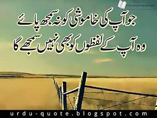 Sad Urdu Quotes 17