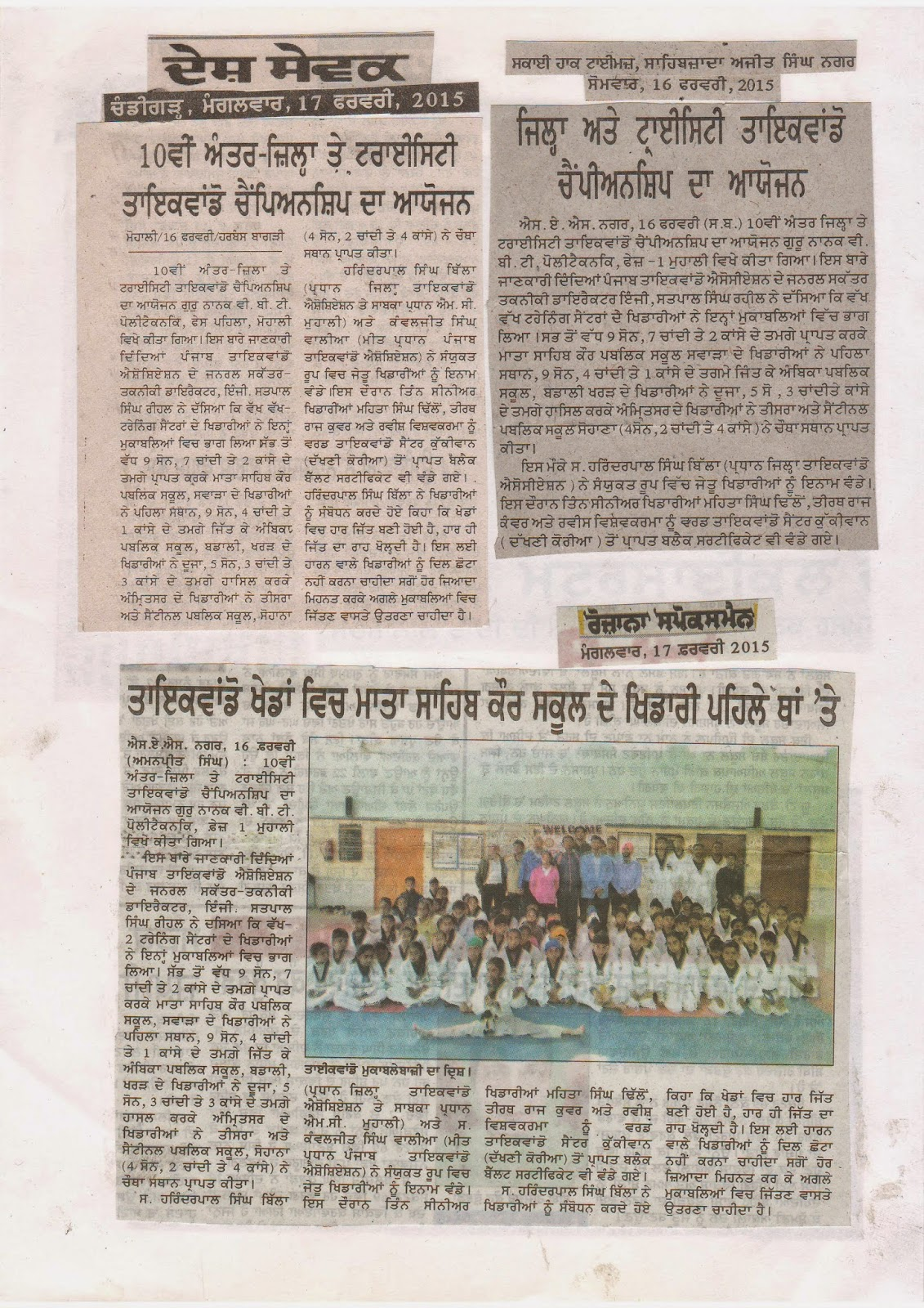 10th Inter Dist & Tricity Taekwondo, Martial Arts, Tkd, Championships, Training, Classes, Coaching, Self-defence, Girls, Women, Safety, Fitness,  Mohali, SAS Nagar, near Chandigarh, Punjab, India, World, Shere, Lions, Videos, Movies, Master, Er. Satpal Singh Rehal, Rehal, Academy, Association, Federation, Clubs, Satpal Rehal, Korean Judo Karate, Chandigarh, Reiki, Healing, Kot Maira, Garhshankar, Hoshiarpur, Jalandhar, Amritsar, Patiala, Mansa, Ludhiana, Ferozepur, Sangrur, Moga, Pathankot, Gurdaspur, Barnala, Nawanshahar, Ropar, Ajitgarh, Fatehgarh Sahib, Taran Taran, Patti, Faridkot, Winners, Medal Ceremony, Chief Guest, TAP, PTA, Grandmaster, Reiki, TFI, Jimmy R Jagtiani, Lucknow, School, Games, Players