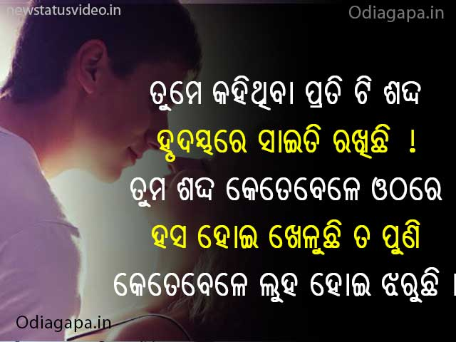 New Odia Love Shayari Image Download