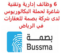 6 وظائف إدارية وتقنية شاغرة لحملة البكالوريوس لدى شركة بصمة للعقارات في الرياض تعلن شركة بصمة للعقارات, عن توفر 6 وظائف إدارية وتقنية شاغرة لحملة البكالوريوس, للعمل لديها في الرياض وذلك للوظائف التالية: 1- مهندس (DevOps): المؤهل العلمي: بكالوريوس في هندسة البرمجيات، علوم الحاسب أو ما يعادله الخبرة: خمس سنوات على الأقل من العمل كمهندس (DevOps) 2- محاسب: المؤهل العلمي: بكالوريوس في المالية، المحاسبة أو ما يعادله الخبرة: سنة واحدة على الأقل من العمل في مجال المحاسبة, أو المالية أن يجيد اللغتين العربية والإنجليزية 3- كاتب محتوى: المؤهل العلمي: بكالوريوس في الاتصال والإعلام، الصحافة أو ما يعادله الخبرة: ثلاث سنوات على الأقل من العمل كمتخصص في المحتوى, أو مؤلف إعلانات أو مجال ذي صلة أن يجيد اللغتين العربية والإنجليزية 4- مصمم (UI / UX): المؤهل العلمي: بكالوريوس في التصميم الجرافيكي، هندسة البرمجيات، علوم الحاسب أو ما يعادله الخبرة: ثلاث سنوات على الأقل من العمل كمصمم (UI / UX) أن يجيد اللغتين العربية والإنجليزية 5- أخصائي وسائل الإعلام الاجتماعية: المؤهل العلمي: بكالوريوس في التسويق، الاتصال والإعلام أو ما يعادله الخبرة: ثلاث سنوات على الأقل من العمل في التسويق الرقمي ووسائل التواصل الاجتماعي أن يكون ملماً بتطبيقات الأعمال لمنصات التواصل الاجتماعي (Facebook و Twitter و YouTube و LinkedIn وغيرها) 6- مطور واجهات أمامية: المؤهل العلمي: بكالوريوس في هندسة البرمجيات، علوم الحاسب أو ما يعادله الخبرة: ثلاث سنوات على الأقل من العمل كمطور واجهات أمامية للتـقـدم لأيٍّ من الـوظـائـف أعـلاه اضـغـط عـلـى الـرابـط هنـا       اشترك الآن في قناتنا على تليجرام        شاهد أيضاً: وظائف شاغرة للعمل عن بعد في السعودية     أنشئ سيرتك الذاتية     شاهد أيضاً وظائف الرياض   وظائف جدة    وظائف الدمام      وظائف شركات    وظائف إدارية                           لمشاهدة المزيد من الوظائف قم بالعودة إلى الصفحة الرئيسية قم أيضاً بالاطّلاع على المزيد من الوظائف مهندسين وتقنيين   محاسبة وإدارة أعمال وتسويق   التعليم والبرامج التعليمية   كافة التخصصات الطبية   محامون وقضاة ومستشارون قانونيون   مبرمجو كمبيوتر وجرافيك ورسامون   موظفين وإداريين   فنيي حرف وعمال    شاهد يومياً عبر موقعنا وظائف تسويق في الرياض