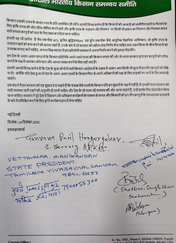 farm-act-news-hindi
