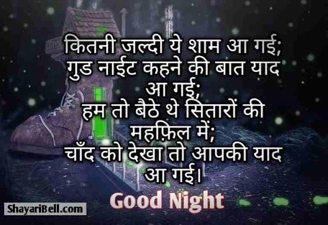 Latest Good Night Shayari