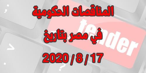 جميع المناقصات والمزادات الحكومية اليومية في مصر  بتاريخ 17 / 8 / 2020 وتحميل كراسات الشروط مجاناً