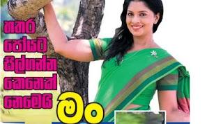 Sri Lanka Upcoming Actress Ishara Sandamini