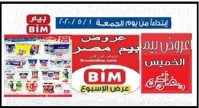 عروض بيم الجمعه1 مايو 2020 رمضان كريم