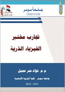 تحميل كتاب تجارب مختبر الفيزياء الذرية pdf ، م.م. فؤاد نمر عجيل ، كتب الفيزياء العملية للجامعات
