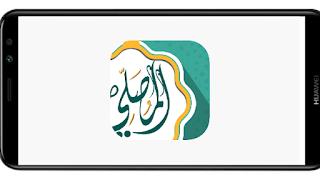 تنزيل برنامج Elmoslay-AdFree المصلي مواقيت الصلاة, الآذان, قبله, قرآن مهكر بدون اعلانات مزعجة بأخر اصدار من ميديا فاير