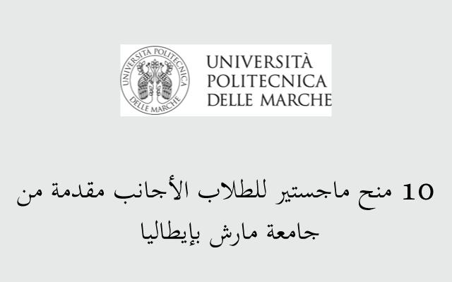 10 منح ماجستير للطلاب الأجانب مقدمة من جامعة مارش متعددة التقنيات بإيطاليا