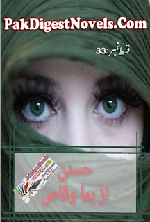 Husna Novel Episode 33 By Huma Waqas Pdf Download
