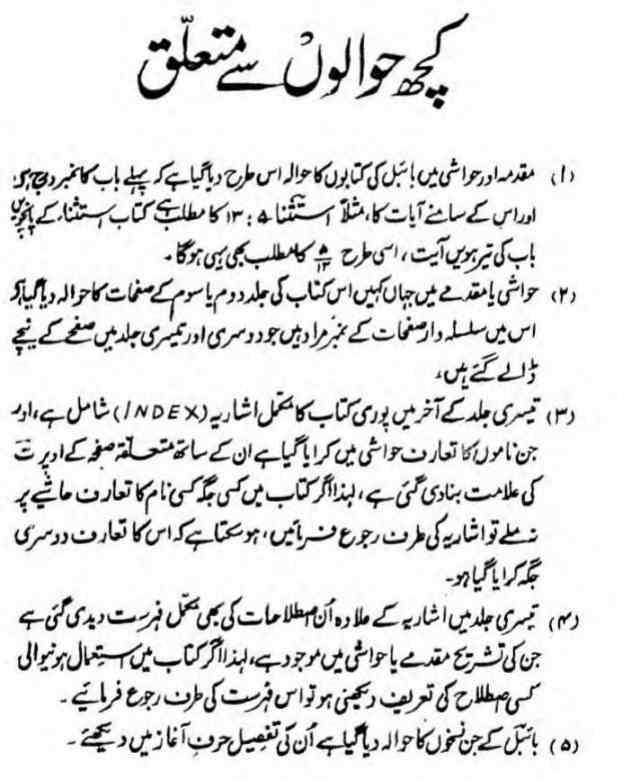 Izhar Ul Haq Urdu Translation
