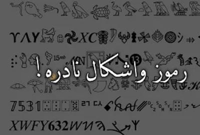 رموز ببجي وزخارف لعبة PUBG