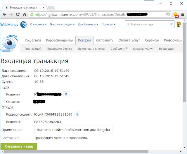 ProfitCentr - выплата  на WebMoney от 06.10.2015 года