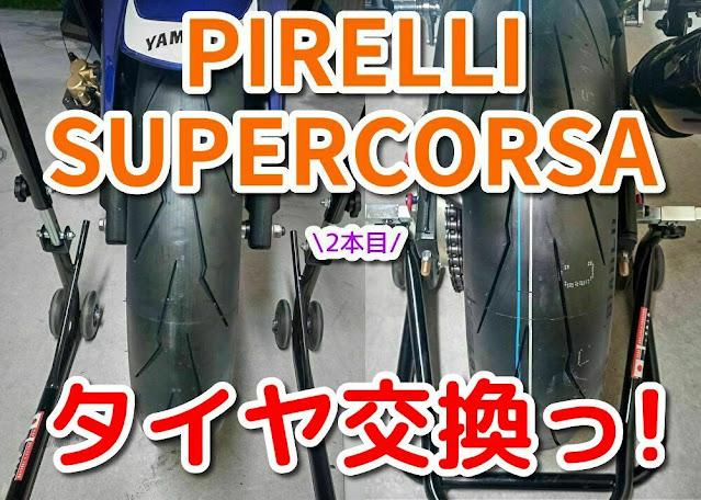 YZF-R25 ピレリ スーパーコルサ タイヤ交換