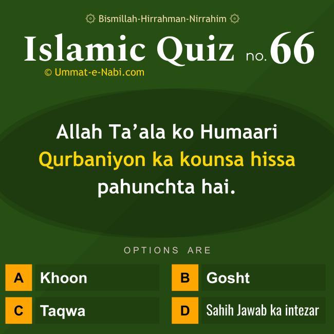 Islamic Quiz 66 : Allah Ta'ala ko Humaari Qurbaniyon ka kounsa hissa pahunchta hai?