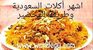 10 اكلات شعبيه سعوديه مع الصور وطريقة التحضير أشهر الأكلات الخليجية    worldegy.com