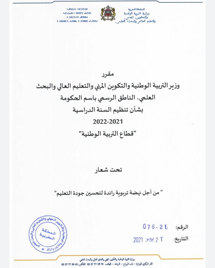 مقرر وزارة التربية الوطنية لتنظيم السنة الدراسية 2021/2022