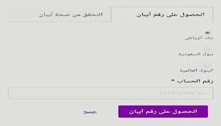 كيفية معرفة رقم الآيبان لأي حساب في البنوك السعودية والعالمية بسهولة
