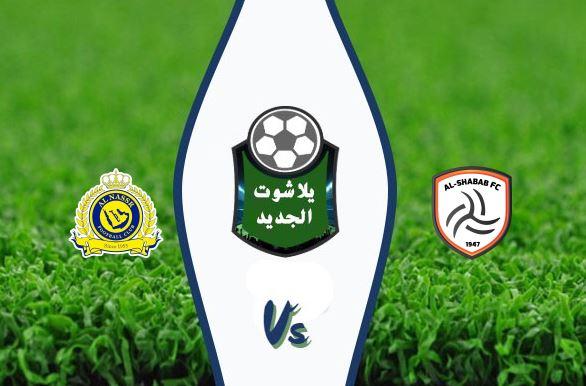 نتيجة مباراة النصر والشباب اليوم الجمعة 14-02-2020 الدوري السعودي