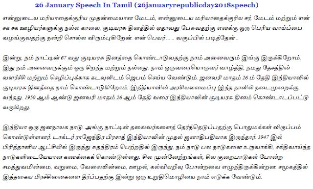 26 January Speech In Tamil