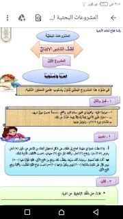 المشروعات البحثية لطلاب الصف السادس التعليم الأزهري