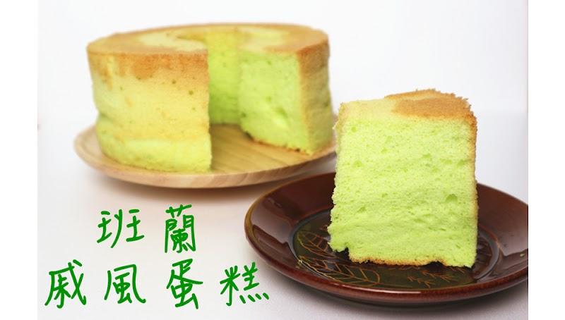 Pandan Chiffon Cake 班蘭蛋糕