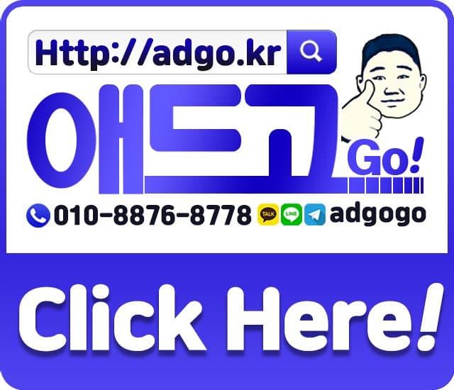 대전동구홈페이지광고