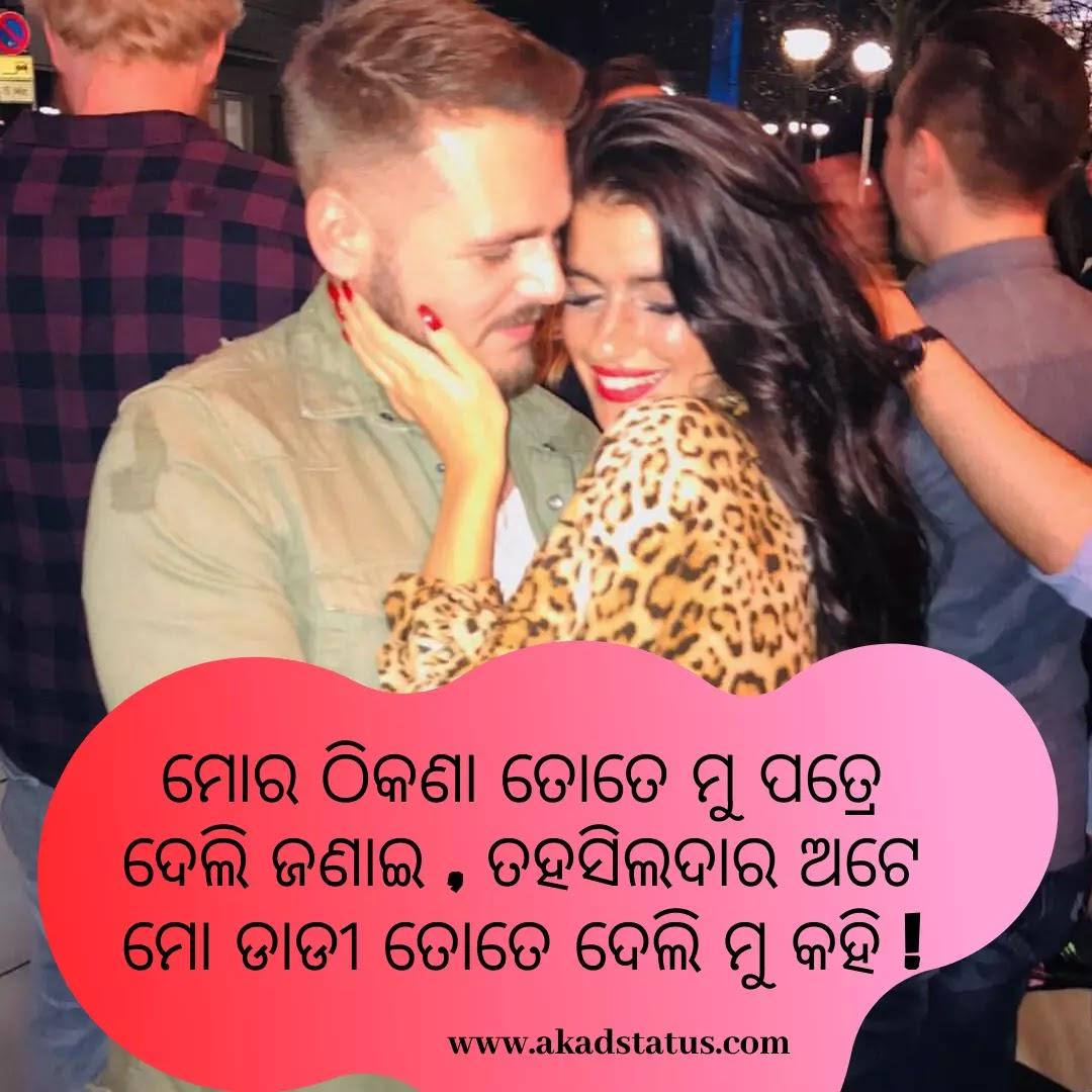 Odia love shayari Images,odia love status