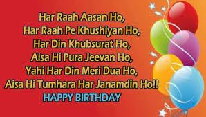Spacial  Birthday Status and  Shayari in hindi