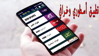 تطبيق جديد best tv apk لمشاهدة القنوات العربية و العالمية بسيرفرات قوية وثابتة