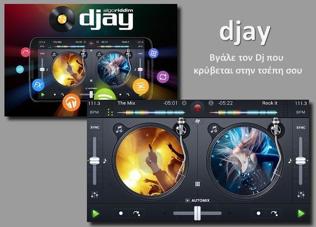 Djay - Μετέτρεψε το Android σου σε Decks ενός Dj