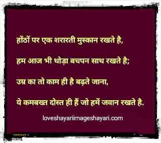 Love me shayari in hindi