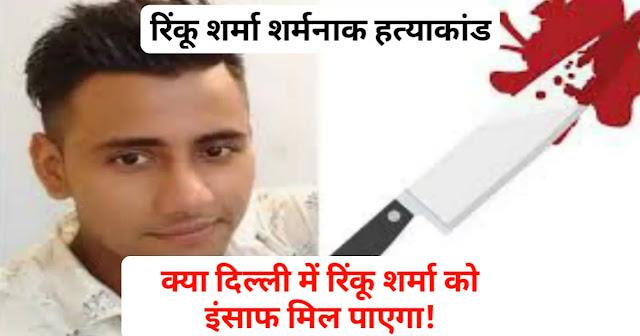 Rinku Sharma Mangolpuri New Delhi News in Hindi