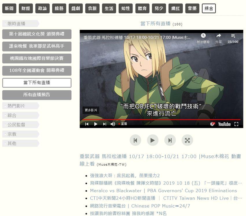 tv-online-limit-popular-programs-3.jpg-如何收看限時直播 + 熱門影片