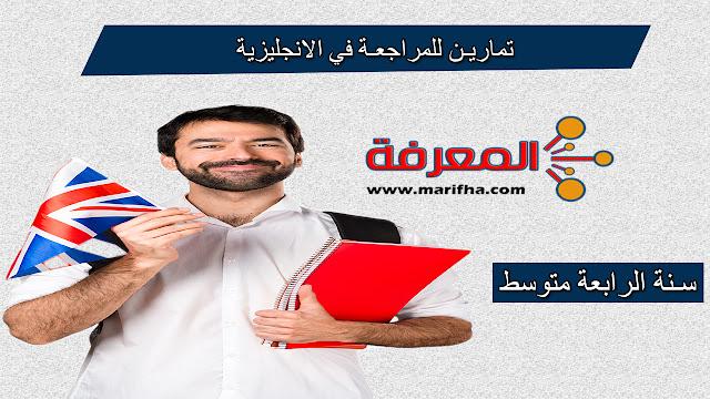 تمارين في اللغة الانجليزية للمراجعة لامتحان شهادة التعليم المتوسط REVISION FOR BEM EXAM