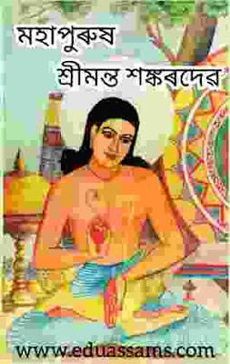 শংকৰদেৱ,sankardev death date,educational ideas of sankardev,sankardev tithi,Assamese,sankardev books,Sankardev essay in assamese language,Sankardev biography in assamese,