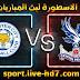 مشاهدة مباراة ليستر سيتي وكريستال بالاس بث مباشر الاسطورة لبث المباريات بتاريخ 28-12-2020 في الدوري الانجليزي
