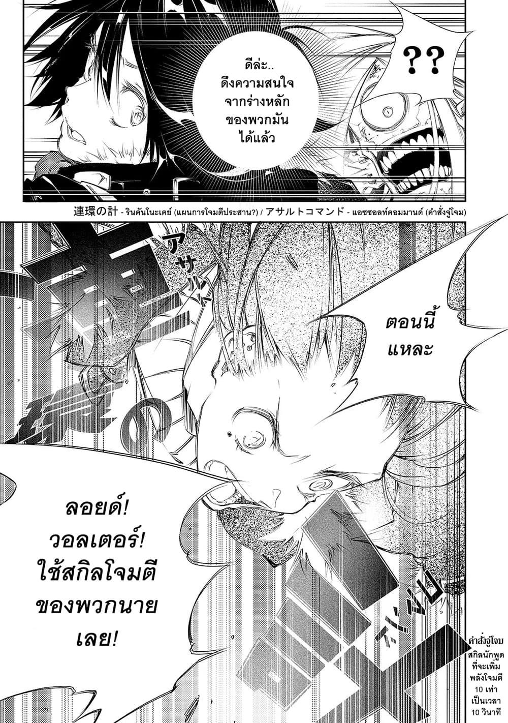 อ่านการ์ตูน Saikyou no Shien-shoku Wajutsushi Dearu Ore wa Sekai Saikyou Kuran o Shitagaeru ตอนที่ 2 หน้าที่ 36