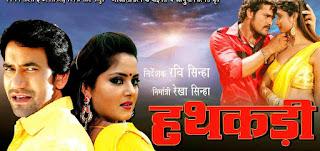 khesari lal ke film bhojpuri mai