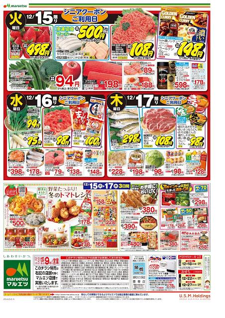 12月15日〜12月17日 チラシ情報 マルエツ/越谷レイクタウン店