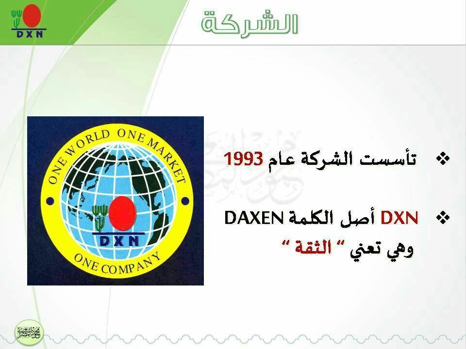 ماهي شركة دكسن شركةdxn للصحة والثراء الشامل
