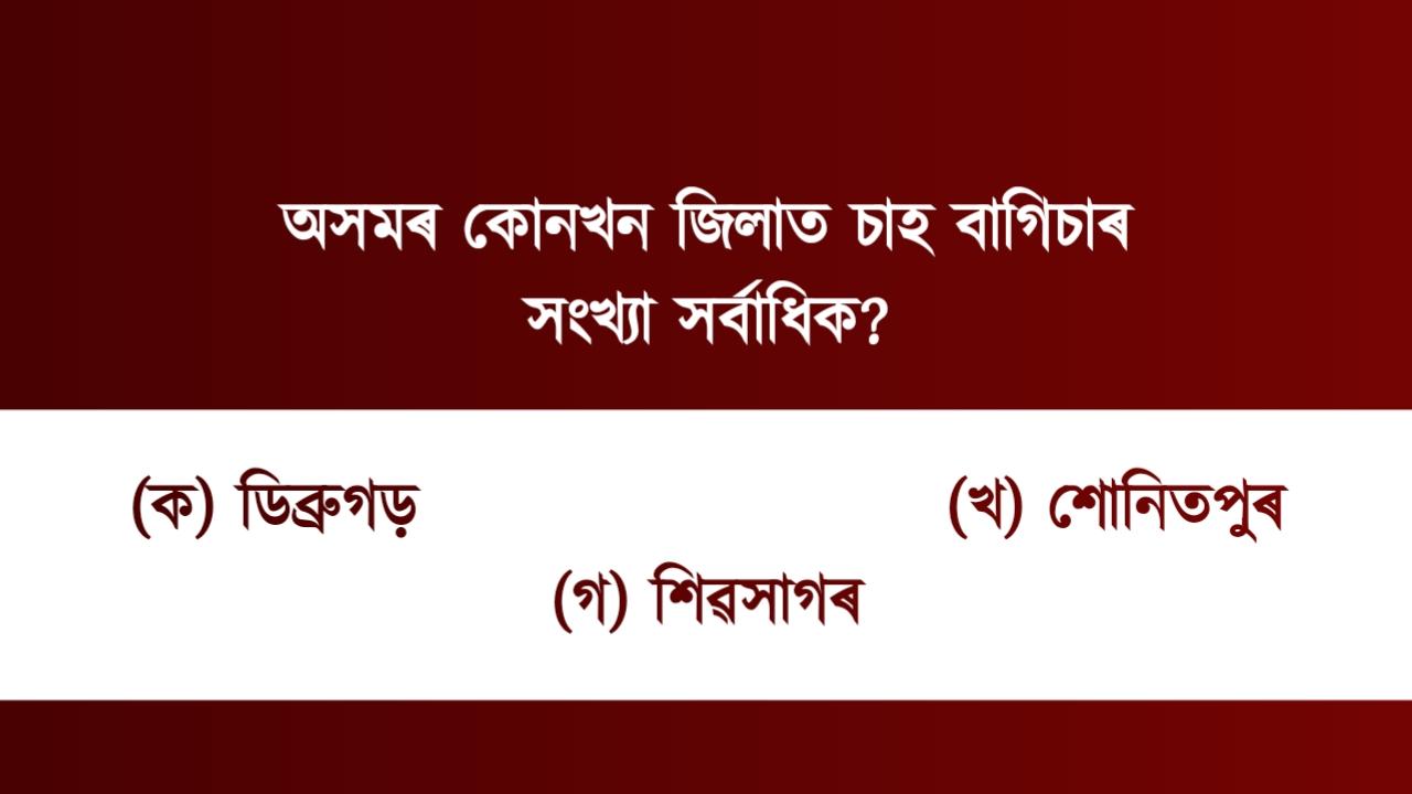 Assamese Quiz and Answer || GK in Assamese
