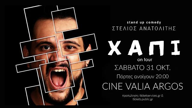 Stand up comedy με τον Στέλιο Ανατολίτη στο Άργος