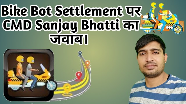 BIKE BOT CMD SANJAY BHATTI STATEMENT ON BIKE BOT SETTLEMENT?