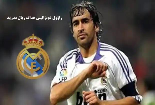 ريال مدريد,راؤول,مدريد,ريال,راؤول غونزاليس,اهداف ريال مدريد,اسطورة ريال مدريد راؤول غونزاليس,راؤول غونزاليس بلانكو,اهداف راؤول غونزاليس,هدافي ريال مدريد,هدافي ريال مدريد عبر التاريخ,اهداف اساطير ريال مدريد,ترتيب هدافي ريال مدريد عبر التاريخ,راؤول غونزاليس عندما كان يلعب في الريال,الهداف التاريخي لريال مدريد,عندما بكى حكم الراية بين أحضان قائد ريال مدريد راؤول جونزاليس,الخلوق راؤول غونزاليس,قصة راؤول غونزاليس,افضل هدف لراؤول غونزاليس,ما لاتعرفه عن راؤول غونزاليس,هكذا يعيش راؤول غونزاليس