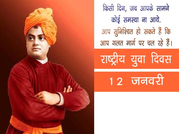 National Youth Day in Hindi