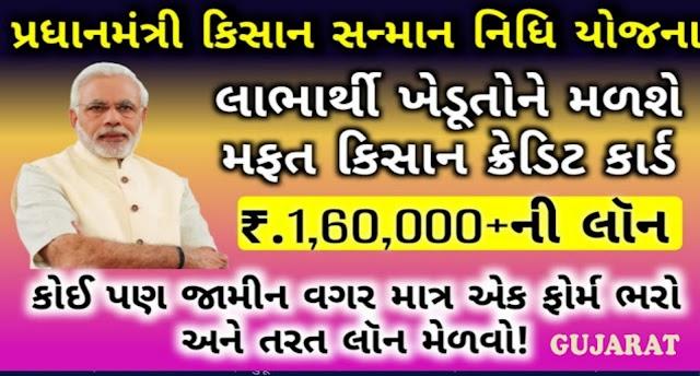 Farmers Will Gate 1.60 Lakh Assistance Immediately