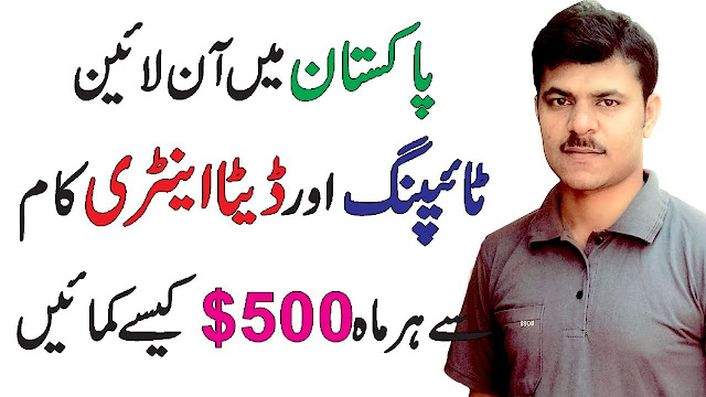 Online Typing and Data Entry Jobs for Pakistanis and Indians