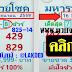 มาแล้ว...เลขเด็ดงวดนี้ 3ตัวตรงๆ หวยซอง มหารวยโชค งวดวันที่ 16/6/59
